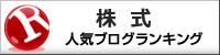 株式ブログランキング