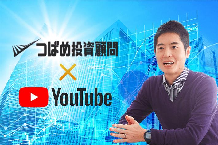 つばめ投資顧問 × YouTube